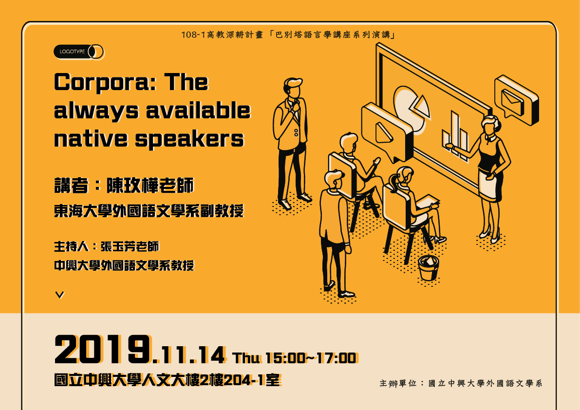 「巴別塔語言學講座系列演講」─ The Corpora: The always available native speaker
